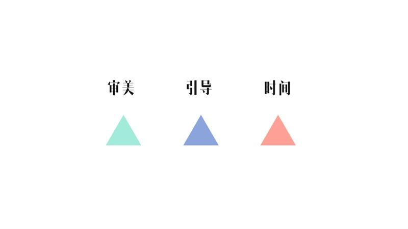 设计师初学指南(二):审美的三个境界
