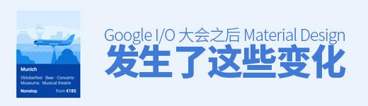 Google I/O 大会之后,Material Design 发生了这些变化 - 优设网 - UISDC