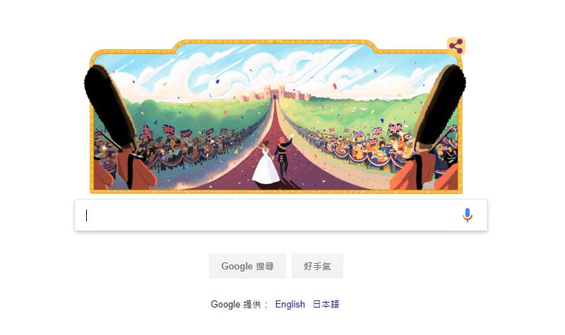 英国哈里王子大婚,Google主页变成了爱的海洋 - 优设-UISDC