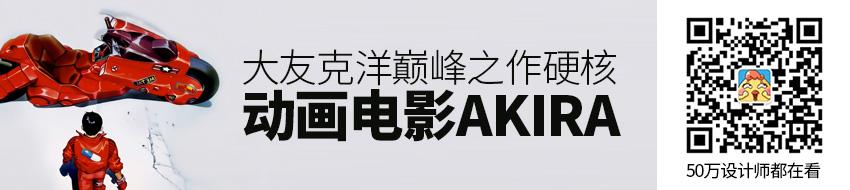 周末推片!大友克洋巅峰之作,硬核动画电影《Akira》