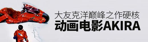 周末推片!大友克洋巅峰之作,硬核动画电影《Akira》 - 优设网 - UISDC