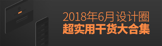 节后福利!2018年6月设计圈超实用干货大合集 - 优设网 - UISDC