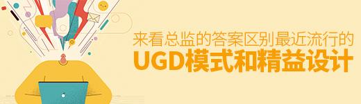 最近流行的 UGD 模式和精益设计有什么区别?来看总监的答案! - 优设网 - UISDC