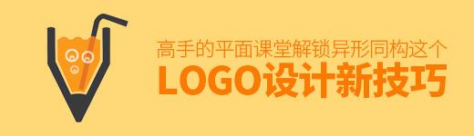 高手的平面课堂!解锁LOGO设计新技巧 - 优设网 - UISDC