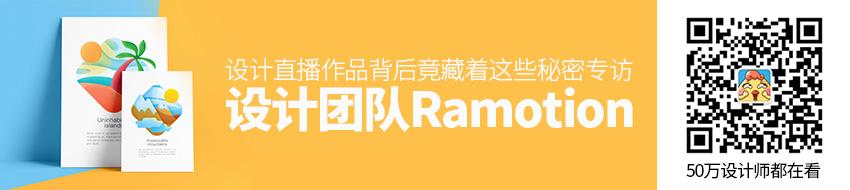 设计直播!顶尖品牌设计团队 Ramotion 的作品背后竟藏着这些秘密…