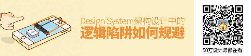如何规避 Design System 架构设计中的逻辑陷阱?
