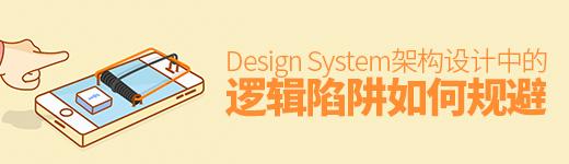 如何规避 Design System 架构设计中的逻辑陷阱? - 优设-UISDC