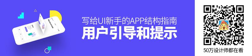 写给UI新手的APP结构指南:用户引导和提示