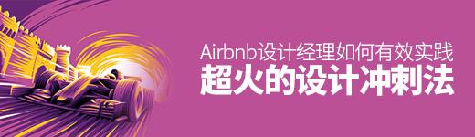 Airbnb 设计经理:如何有效实践超火的设计冲刺法? -