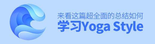 如何学习Yoga Style?来看这篇超全面的总结! - 优设-UISDC