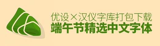 优设×汉仪字库:端午节精选中文字体合集打包下载 - 优设网 - UISDC