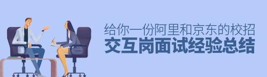 毕业季期间,给你一份阿里和京东的校招交互岗面试经验总结 - 优设-UISDC