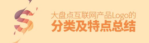 大盘点!互联网产品Logo 的分类及特点总结 - 优设网 - UISDC