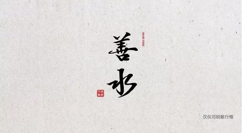优设×汉仪字库:端午节精选中文字体合集打包下载