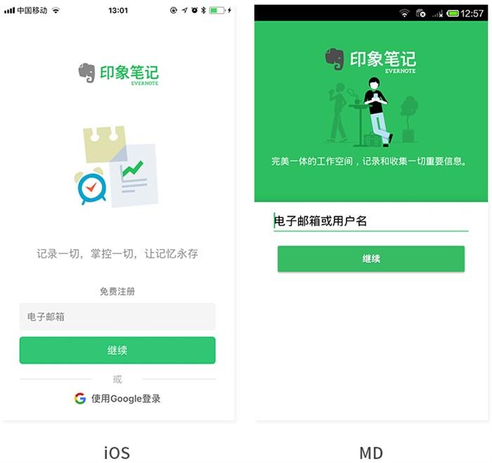 经验总结!Material Design和iOS 产品设计的差异化思考