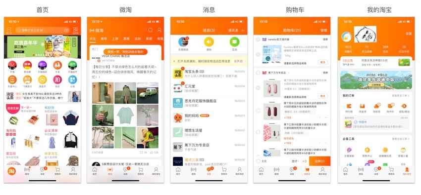 如何做好电商类App?来看这份对新版淘宝的设计思考!