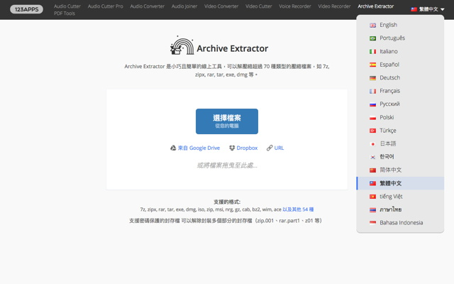这个网站不仅可以在线解压文件,而且支持超过70种格式!
