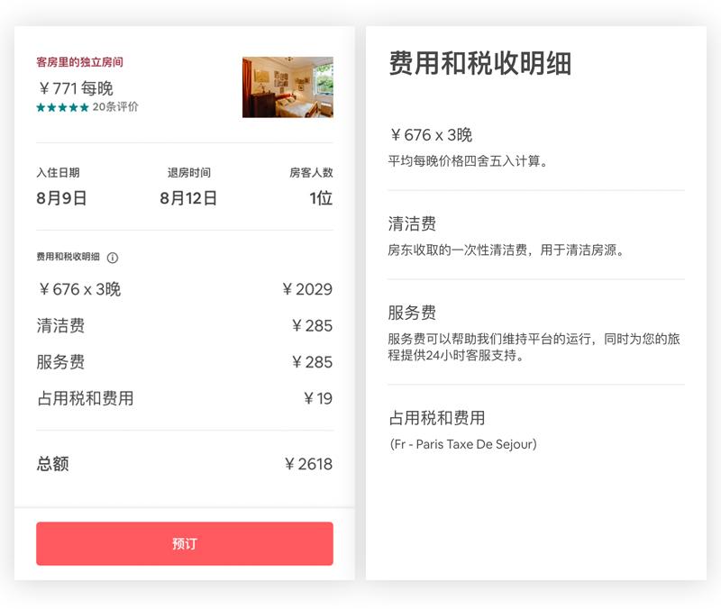 都说Airbnb的用户体验好,从它全透明的中介费就可以感受到 - 优设-UISDC