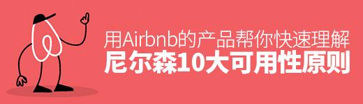用Airbnb 的产品,帮你快速理解尼尔森10大可用性原则! - 优设-UISDC