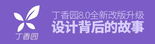 丁香园 8.0 全新改版升级,设计背后的故事 - 优设网 - UISDC