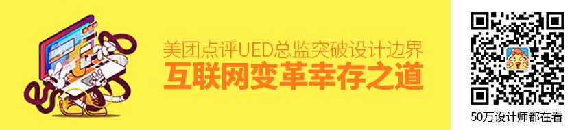 美团点评 UED 总监:突破设计边界,互联网变革幸存之道