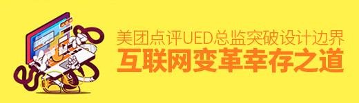 美团点评 UED 总监:突破设计边界,互联网变革幸存之道 - 优设网 - UISDC