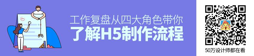 工作复盘:从四大角色带你了解H5制作流程