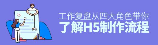 工作复盘:从四大角色带你了解H5制作流程 - 优设网 - UISDC
