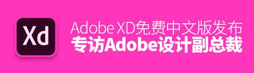 Adobe XD免费中文版发布,优设独家专访Adobe 设计副总裁 - 优设-UISDC
