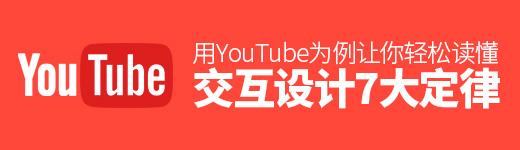 用YouTube 为例,让你轻松读懂交互设计7大定律! - 优设网 - UISDC