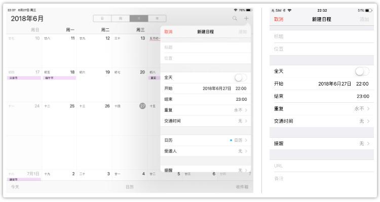 设计师应该知道的 iOS 设备常见差异化设计