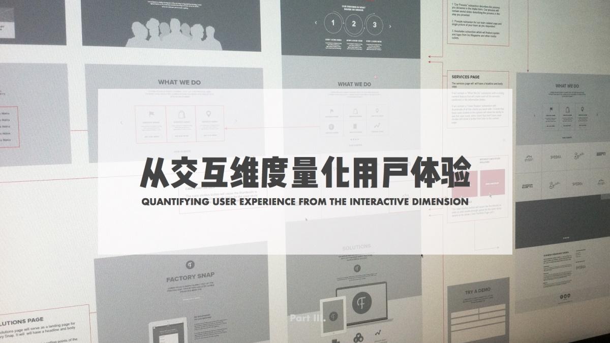 超长篇干货!如何从交互维度量化用户体验?