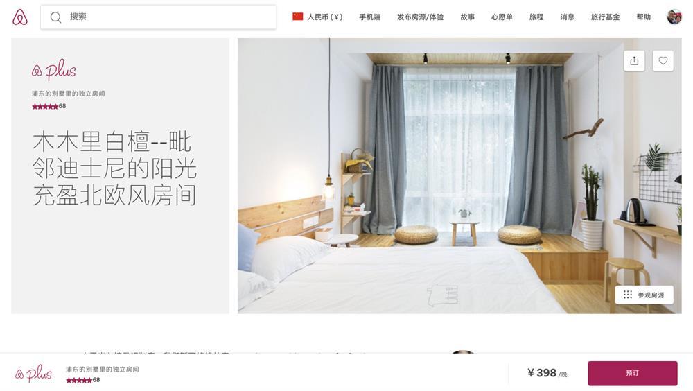 用Airbnb 的产品,帮你快速理解尼尔森10大可用性原则!