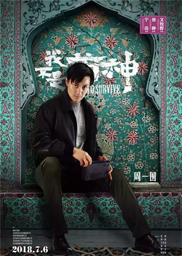 豆瓣9.0分的《我不是药神》,海报也是超高分!