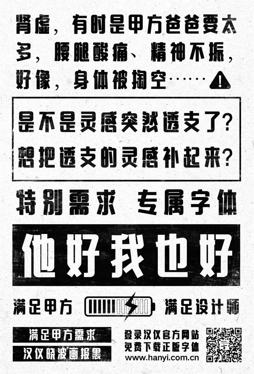 汉仪出新字体咯!5款设计感极强的标题字体打包下载!