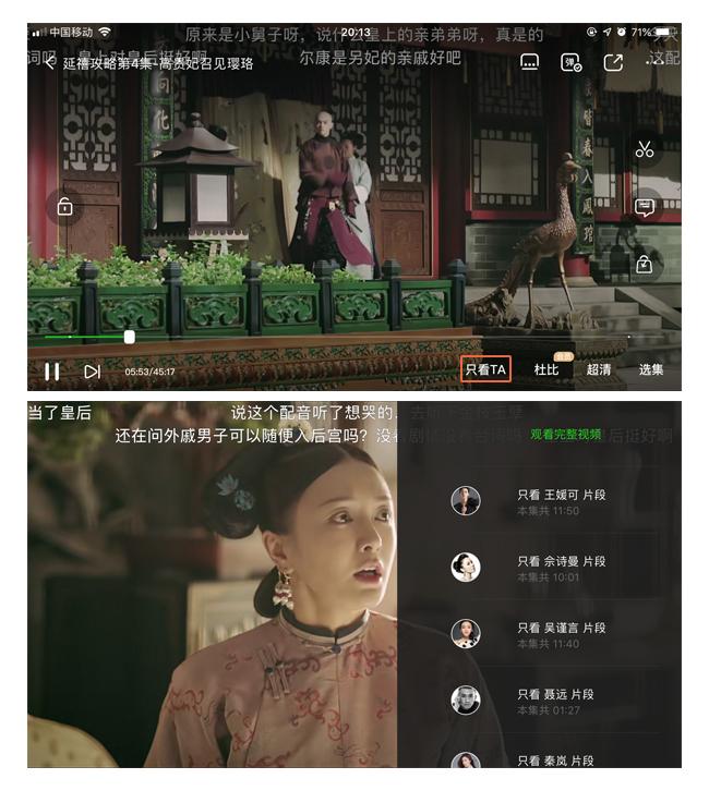 爱奇艺推出「只看他」追剧模式,让你对爱豆更专一! - 优设网 - UISDC