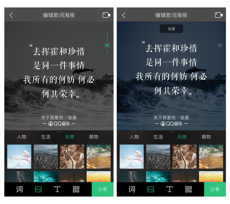 QQ音乐用「歌词海报」,为用户提供情绪表达的出口