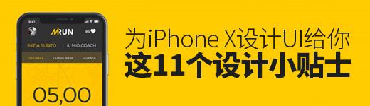 想为iPhone X设计UI?给你这11个设计小贴士 - 优设网 - UISDC