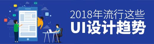 2018年,这些UI设计趋势正在流行 -