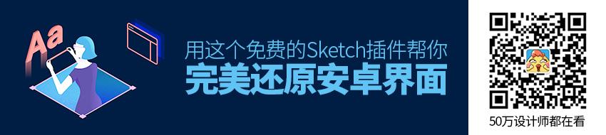 用这个免费的 Sketch 插件,帮你完美还原安卓界面!
