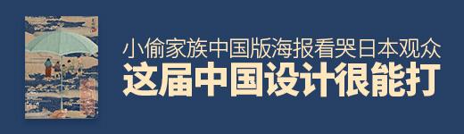 《小偷家族》中国版海报看哭日本观众,这届中国设计很能打! - 优设-UISDC