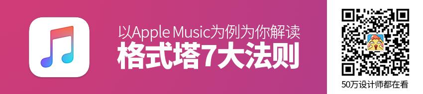 以Apple Music为例,为你解读格式塔7大法则