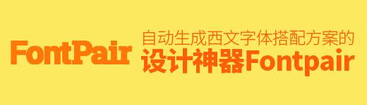 设计神器Fontpair!帮你自动生成西文字体搭配方案 - 优设网 - UISDC