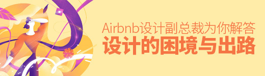 Airbnb设计副总裁:设计的困境与出路 - 优设网 - UISDC