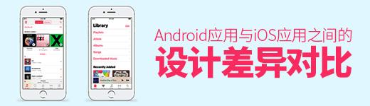 超全面!Android 应用与iOS 应用之间的设计差异对比 - 优设网 - UISDC