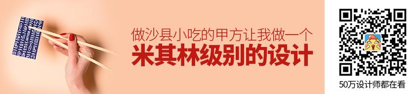 做沙县小吃的甲方,让我做一个米其林级别的设计…