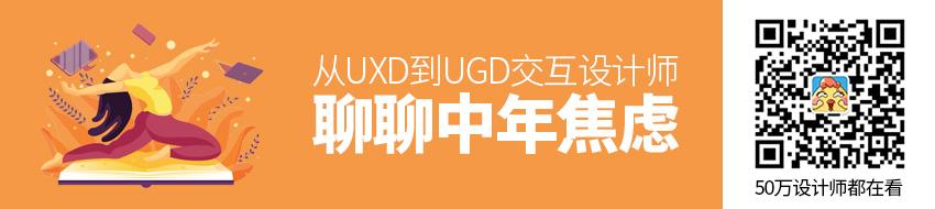 从UXD 到UGD,聊聊交互设计师的「中年焦虑」