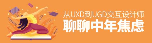 从UXD 到UGD,聊聊交互设计师的「中年焦虑」 - 优设-UISDC