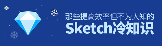 那些提高效率但不为人知的Sketch 冷知识(一) - 优设-UISDC