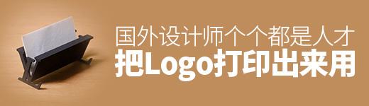 国外设计师个个都是人才,把别人的Logo直接打印出来用 - 优设网 - UISDC